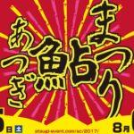 50万人が集まる厚木エリア最大のお祭り!第71回 あつぎ鮎まつり 2017!!