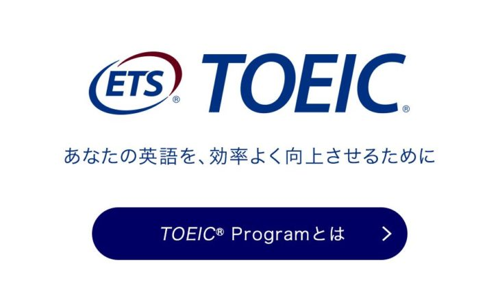 TOEICの受験料は楽天ペイでも支払い可能!!(TOEIC 2017.06.25)