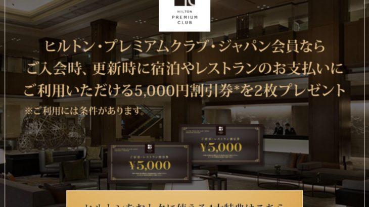 実質0円!!よくヒルトンに宿泊するなら必須!ヒルトン・プレミアムクラブ・ジャパン (HPCJ)について