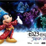 【2018年】ついに日本で3回目の開催!ディズニー公式大イベント!D23 Expo Japanについて(概要)