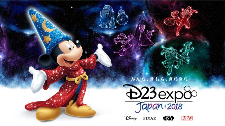 【2018年】ついに日本で3回目の開催!ディズニー公式大イベント!D23 Expo Japan (メンバーシップ特典)
