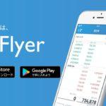 8か月で5倍に高騰したビットコイン!取り引き業者のbitflyer申し込み!