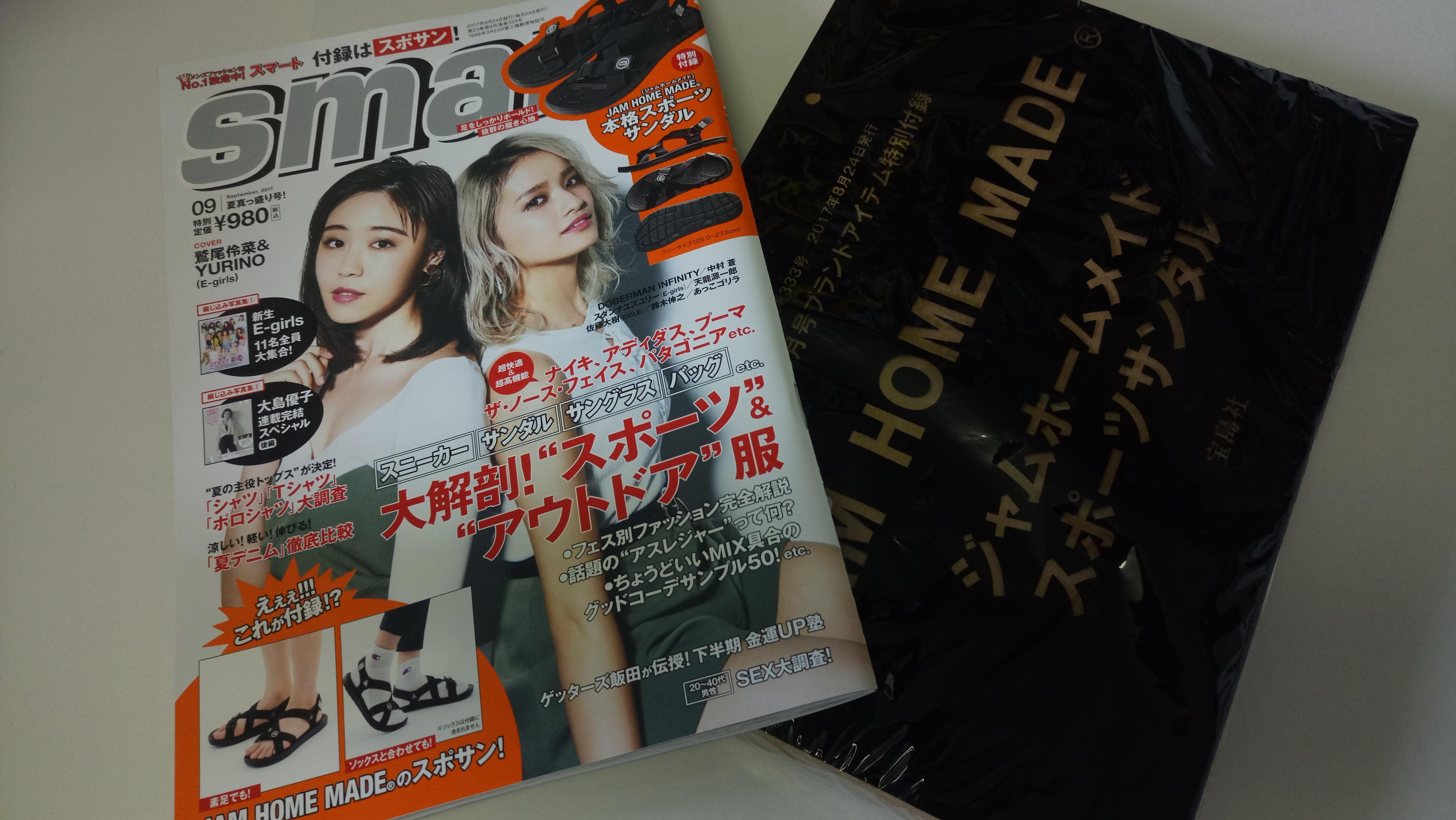 JAM HOME MADEのサンダルが付録に!! smart 2017年9月号 (雑誌)