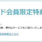 JR東日本ホテルズでVIEWカードの割引特典を受ける方法