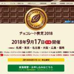 チョコレート検定 2018