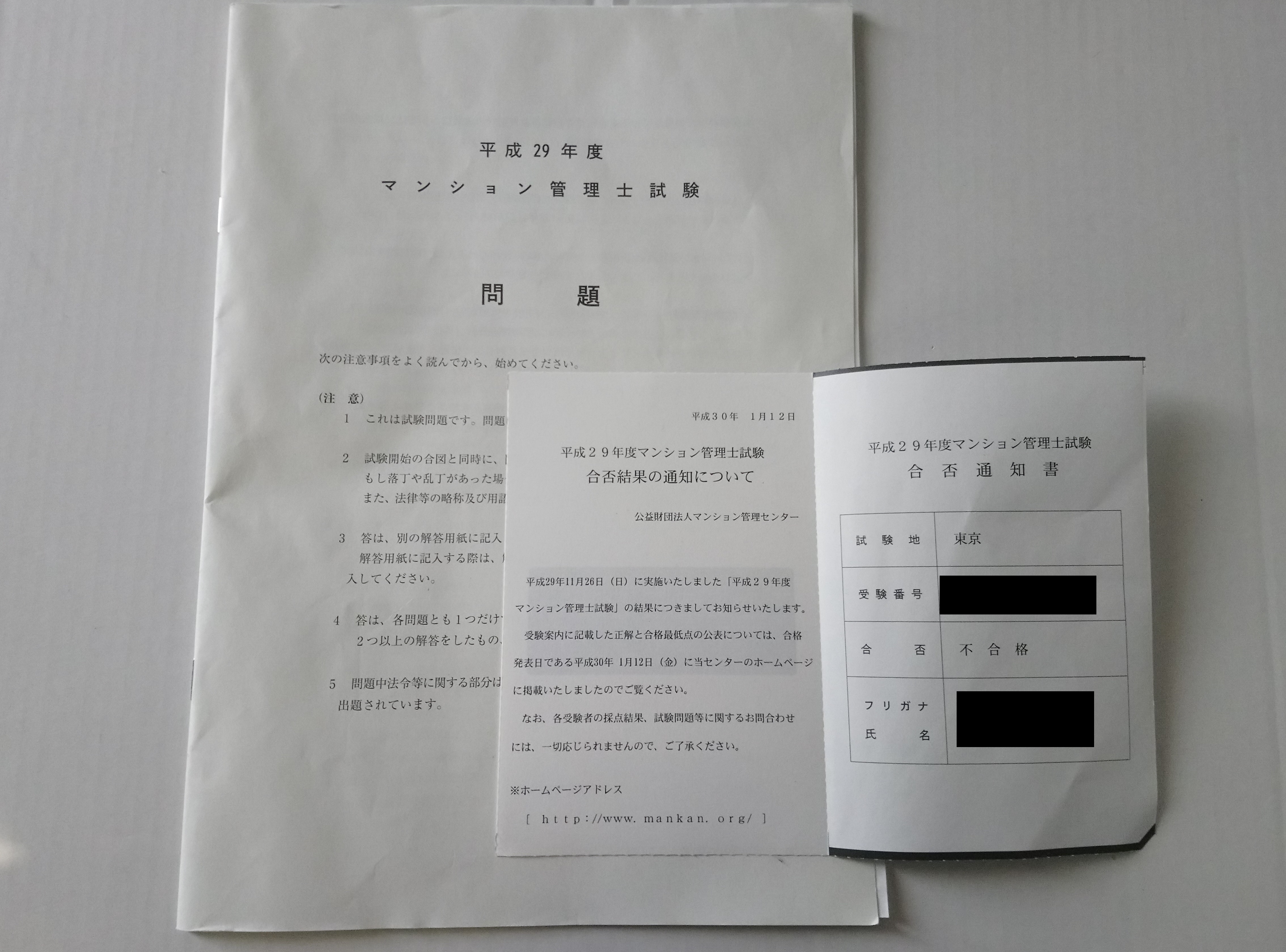 【第6回】 マンション管理士・管理業務主任者試験を受けてみる 【合否結果】