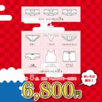 EGDE福袋 2019 (中身公開しているので注意!)