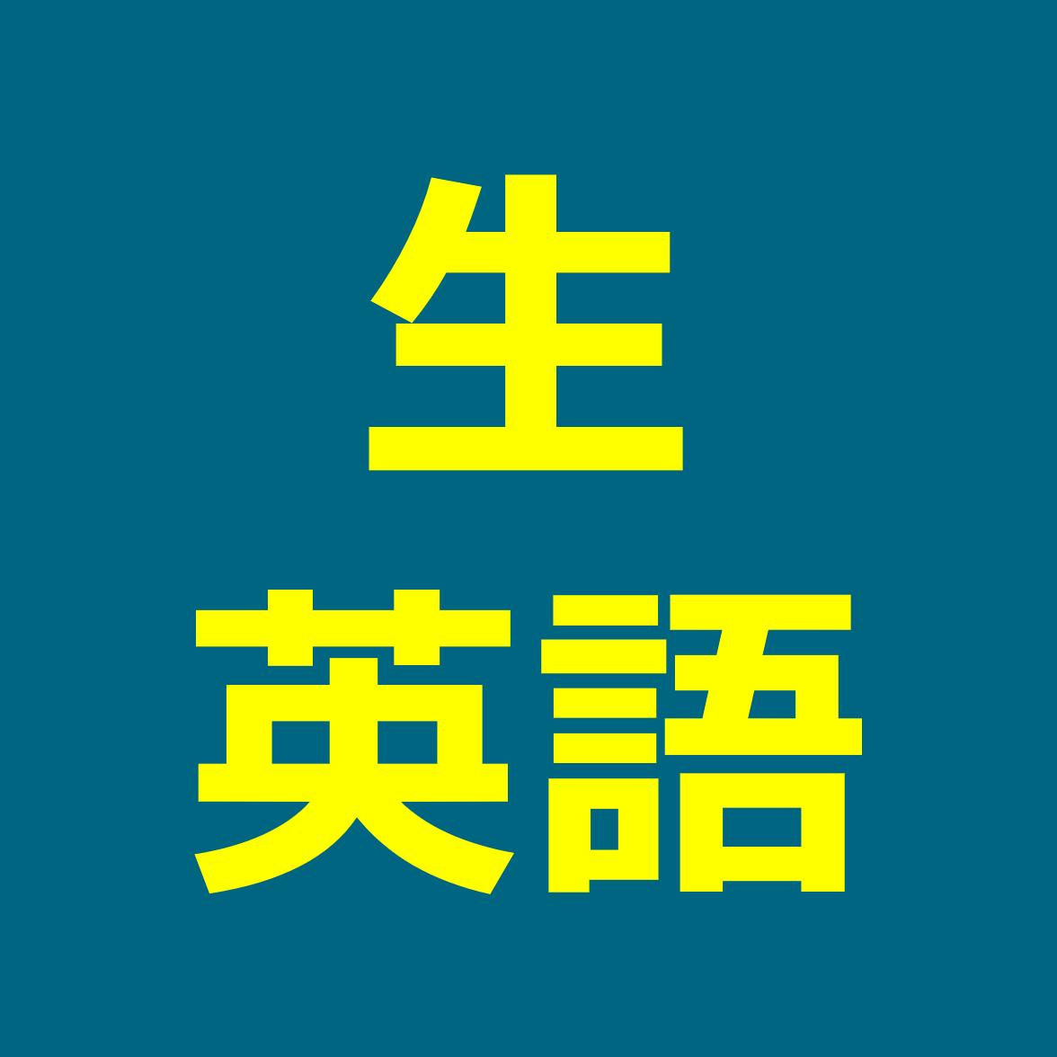 生英語 in シリコンバレー part 25 (Have a good dayの返し方)