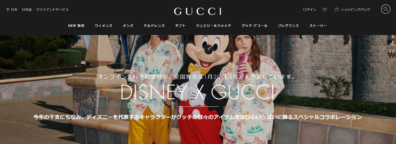 やばやば!! Disney x Gucci コレクション先行予約開始!!