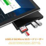 【Surface Pro愛用者 必須アイテム】USBハブ + HDMI出力