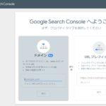 2020.05.16更新 Google Search Console導入方法