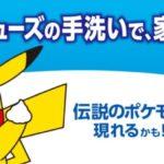 【医薬部外品】ミューズ ノータッチ 本体 ポケモン ブルーソーダレモン 250ml