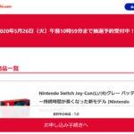 ヨドバシ・ドット・コム会員限定 任天堂Switch 抽選販売 2020年5月25日~26日
