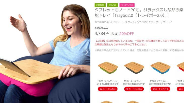 狭い部屋でもソファやベッドを快適空間にできる「Traybo2.0(トレイボー2.0)」