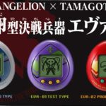 【ついに!ヱヴァンゲリヲン x たまごっち】汎用卵型決戦兵器 エヴァっち もう定価で買えるところはほぼない。。