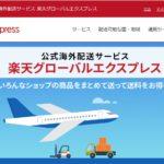 お得に日本から海外発送!!楽天グローバルエクスプレス 過去キャンペーン一覧