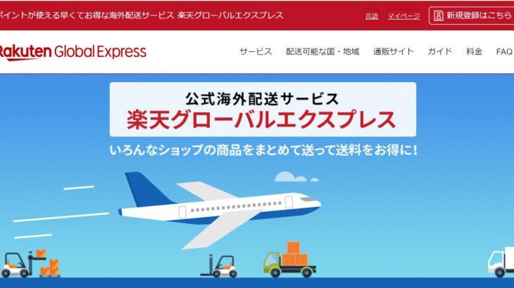 日本のネットショップで買ったものを海外に送る方法 (楽天グローバルエクスプレス)