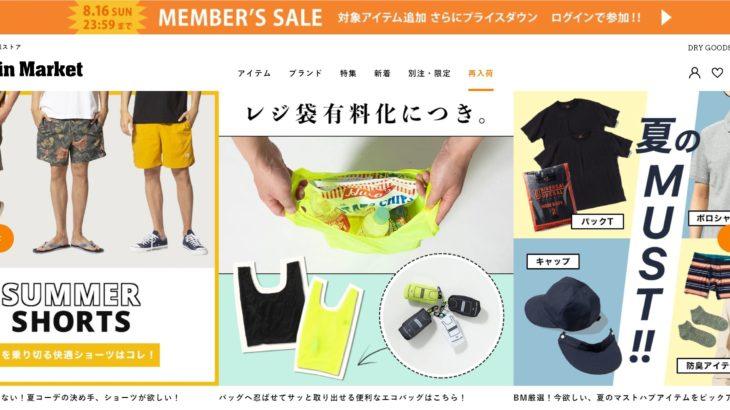 Begin Market (ビギン マーケット)で夏のセール中!8/16 23:59まで!!