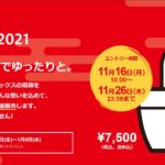 スターバックス福袋 2021年!!!