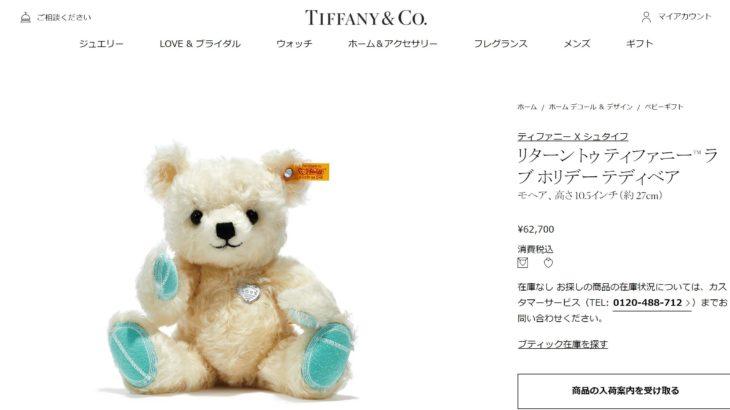 Tiffany x Steiff リターン トゥ ティファニー ラブ ホリデー テディベア 販売開始!!