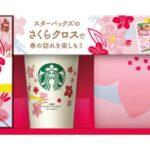 桜デザインがかわいい!スターバックスの春限定セット!!