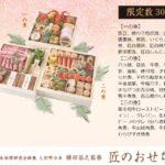 2022年向け!人形町 今半からおせちの予約開始!!